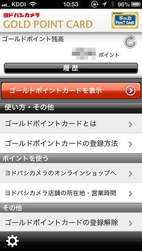 ヨドバシポイントアプリ