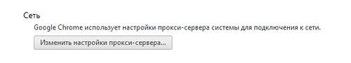 Настройка прокси в браузере Chrome