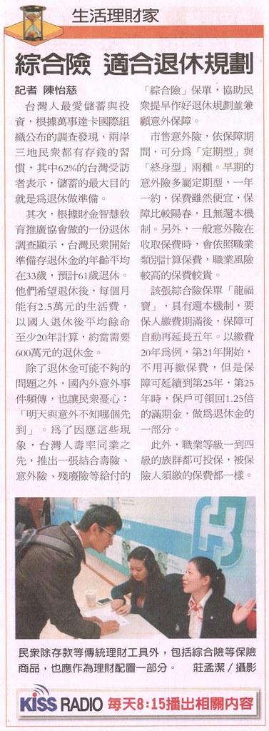20131226[經濟日報]綜合險 適合退休規劃