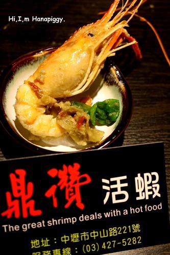 鼎讚活蝦料理(43)