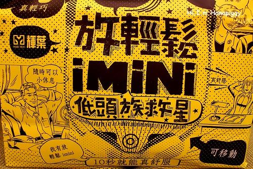 輝葉放輕鬆i mini(9)