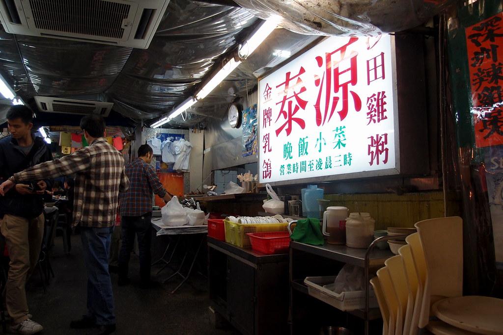 Tai Yuen Dai Pai Dong: Signboard