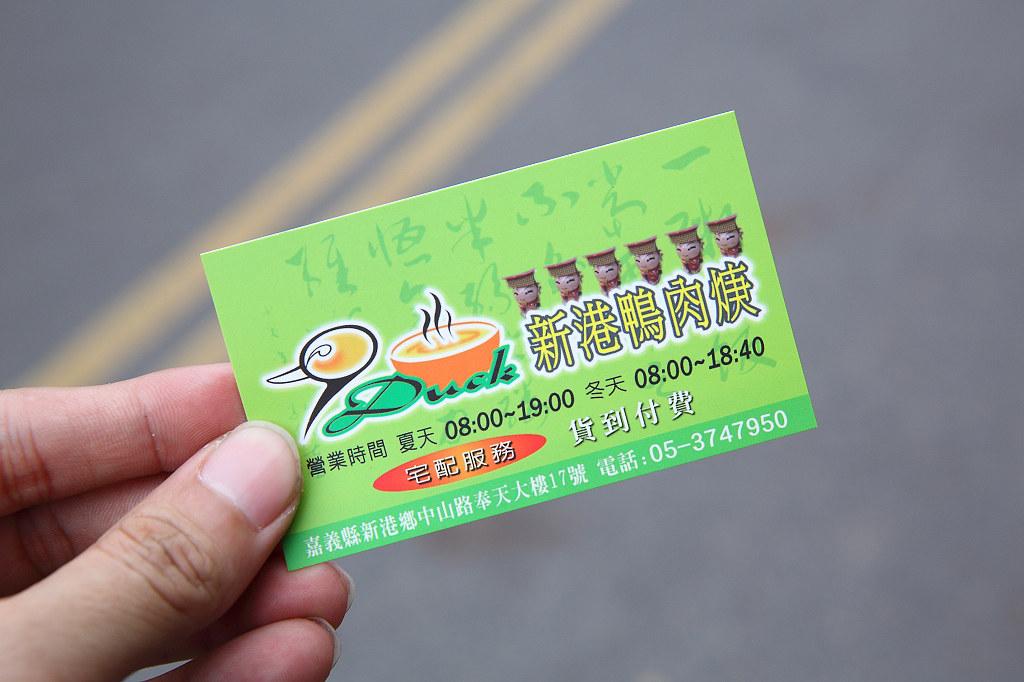 20140309嘉義-新港鴨肉羹 (7)