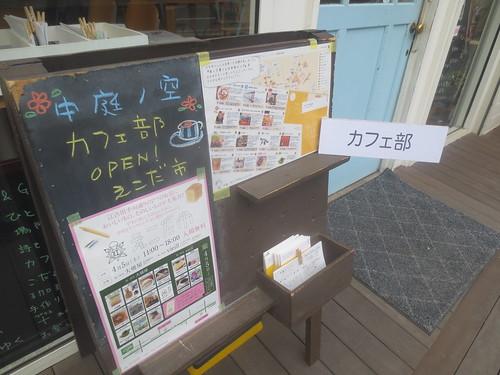 えこだ市(江古田)