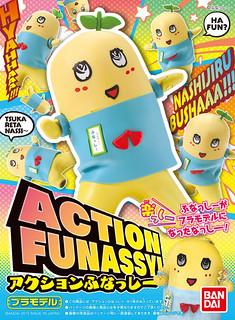 【官圖更新、現貨販售中】BANDAI【船梨精】可動的抓狂吉祥物模型上市!