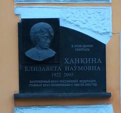Photo of Black plaque number 12930