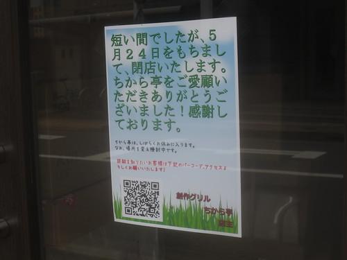 創作グリルちから亭(江古田)