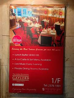 香港・インドレストラン「GAYLORD」