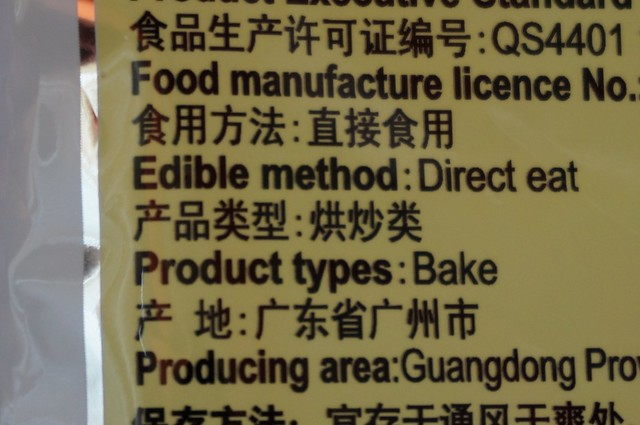 Funny engrish sign on Chinese food package