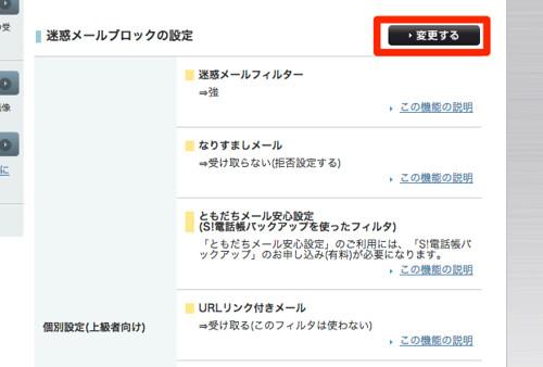 メール各種設定(メール設定(アドレス・迷惑メール等)) | My SoftBank