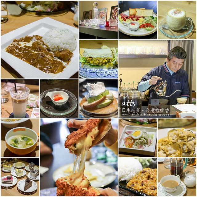 板橋美食里-日本老爹的台灣咖啡香atts咖啡