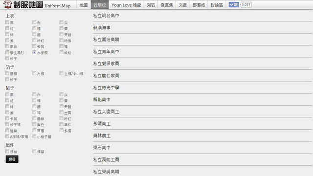 Uniform Map- 找學校