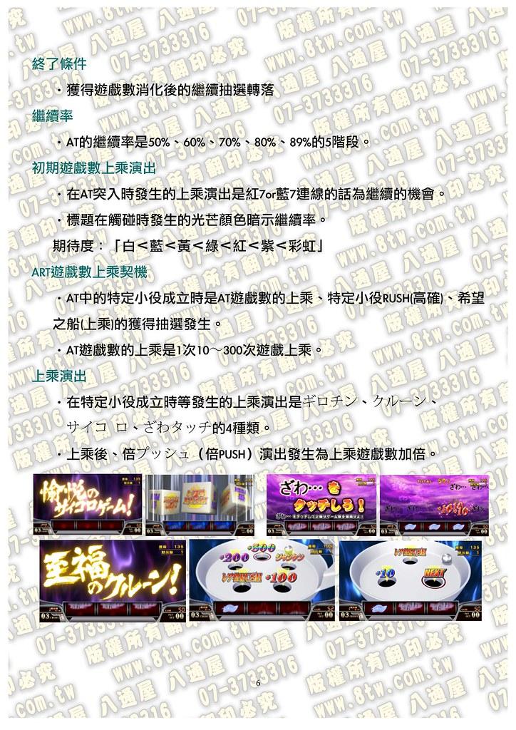 S0156回胴默示錄3 中文版攻略_Page_07