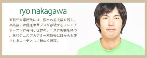 ryonakagawa