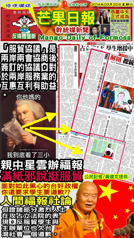 140322芒果日報--修理爛媒--親中星雲辦福報,滿紙邪說挺服貿