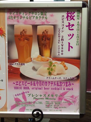 ヱビスビール記念館の桜セット 2014/4