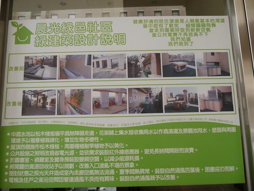 晨光綠邑社區綠建築設計說明。攝影:郭叡