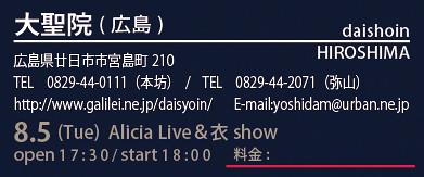08-05 Daisho-in