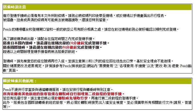 【樂桃航空500元特惠票】ANA旗下Peach|大阪、京都自由行|LCC廉價航空搶票,一次就上手!全程手機訂票+搶票初體驗心得+隨身行李規定 @GINA環球旅行生活|不會韓文也可以去韓國 🇹🇼