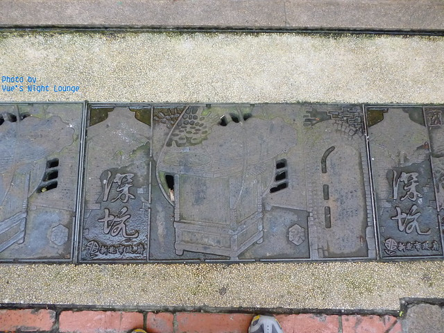 8深坑老街水溝蓋造型 1