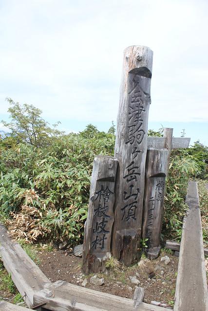 会津駒ヶ岳_66