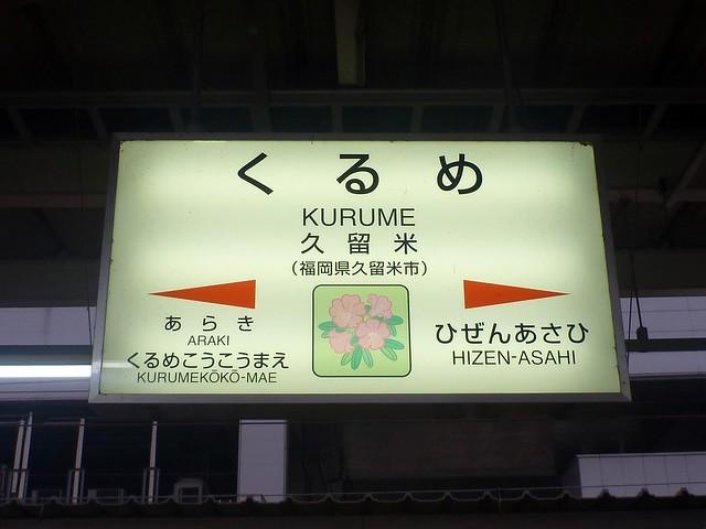 Kurume Station