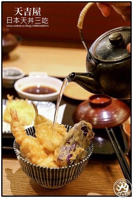 天吉屋日本天丼三吃