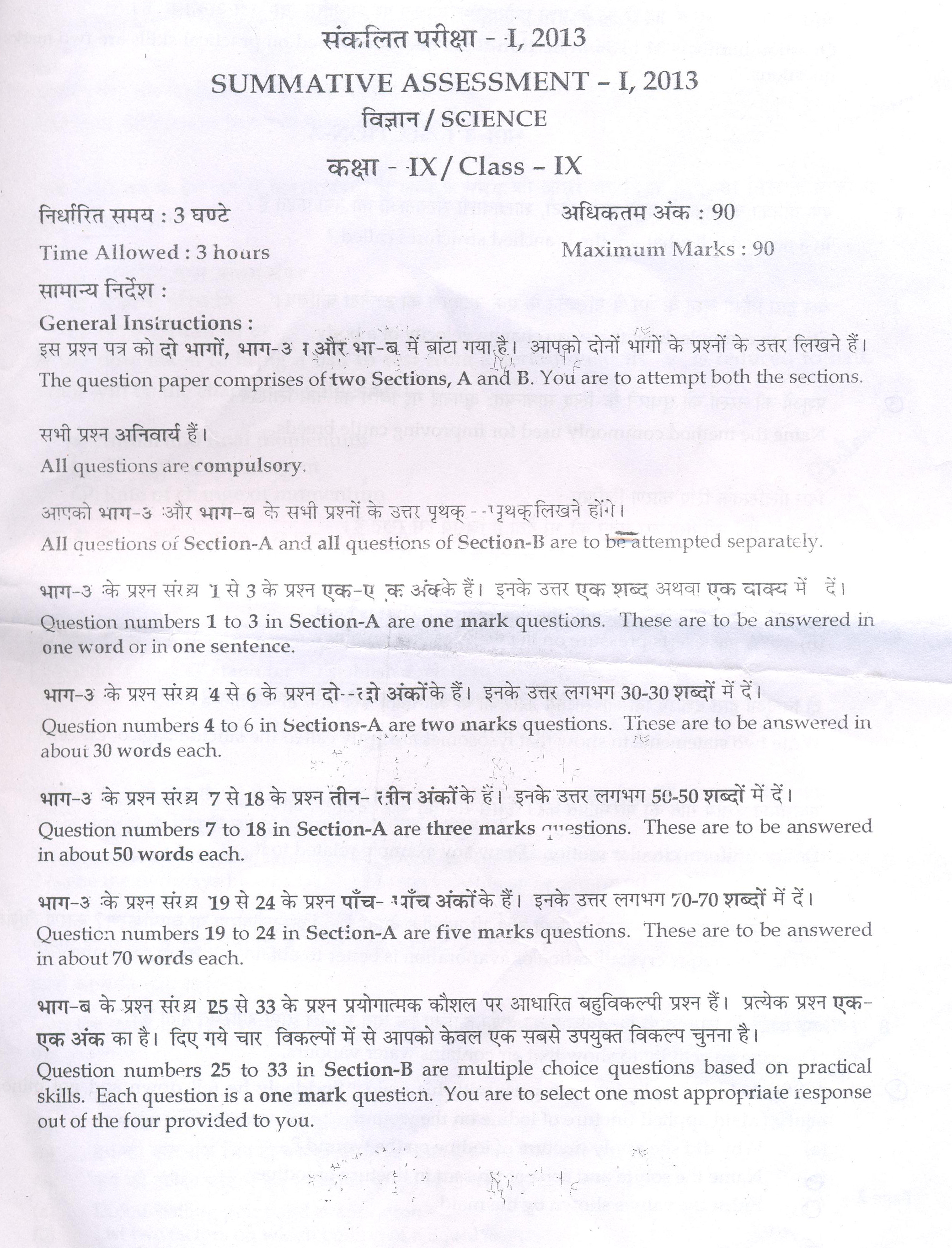 CBSE 2013 - 2014 Class 09  SA1 Question Paper - Science