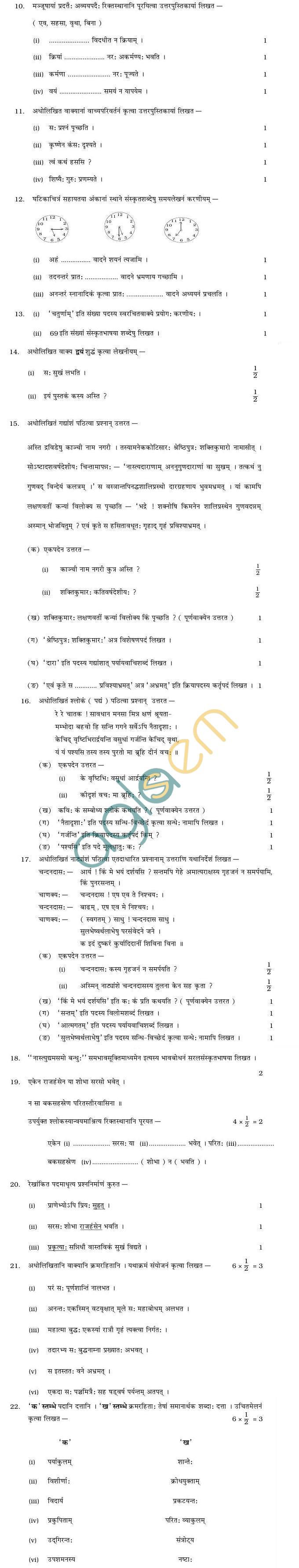 Rajasthan Board Secondary Sanskrit (TL) Question Paper 2013
