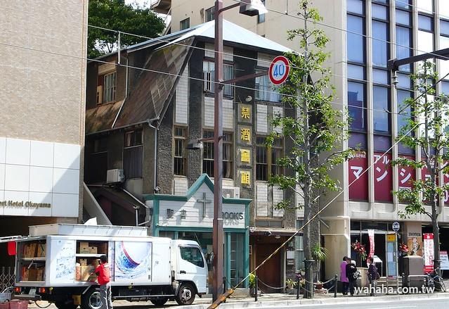 岡山、禁酒會館