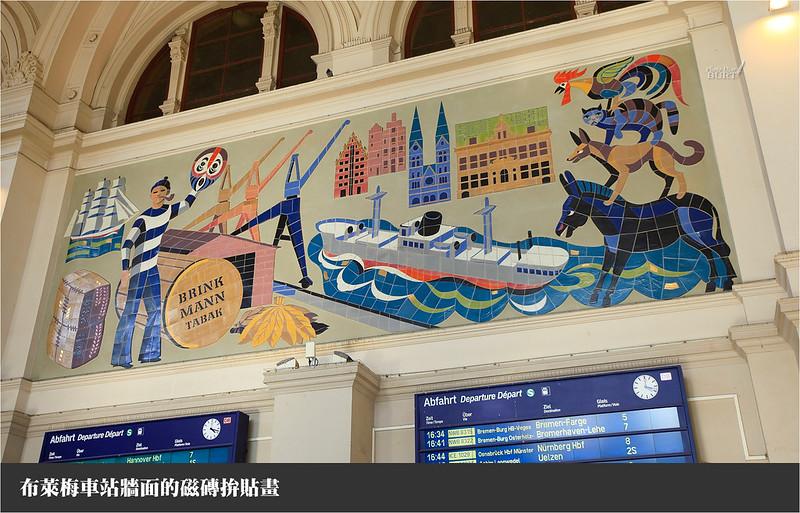 布萊梅車站牆面上的磁磚拚貼畫