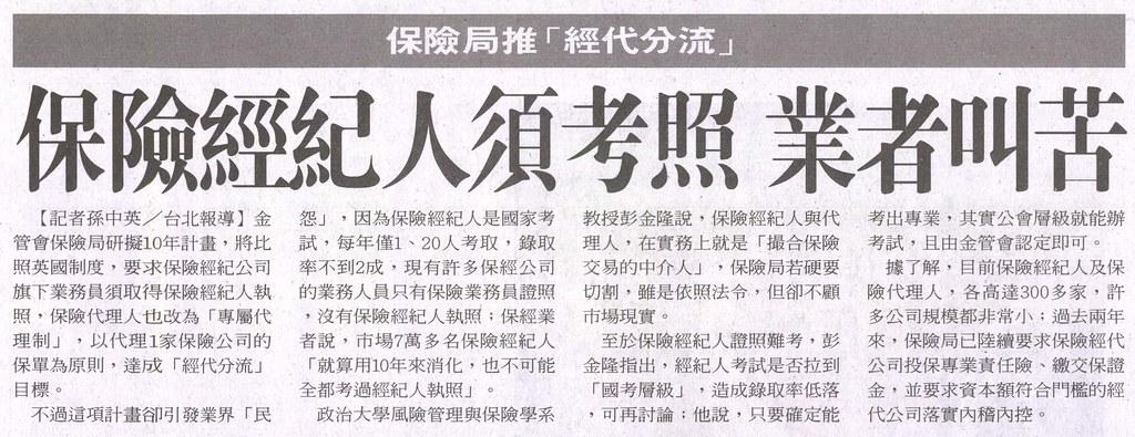 20131218[聯合報]保險局推「經代分流」 保險經紀人須考照 業者叫苦