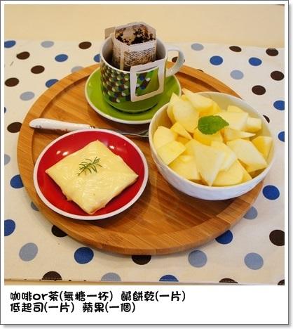 榮總三日減肥餐食譜 (9)