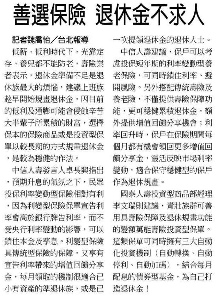 20131222[工商時報]善選保險 退休金不求人