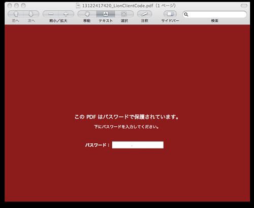 PDFのパスコードを入力