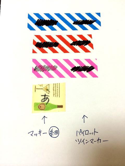 カラーバリエーションテープ2