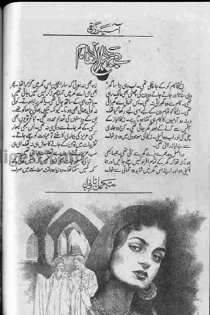 Bebaha Inham Complete Novel By Asia Razaqi