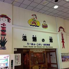 全日本こけしコンクールのこけしが並んでいました。今、鳴子でやってるね。