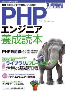 PHPengineer_hyoshi