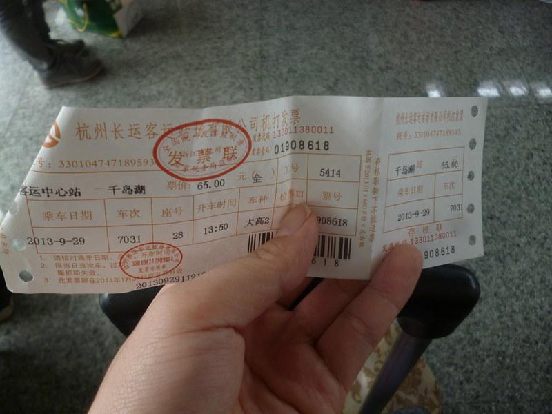 Bus ticket to Qiandao Hu