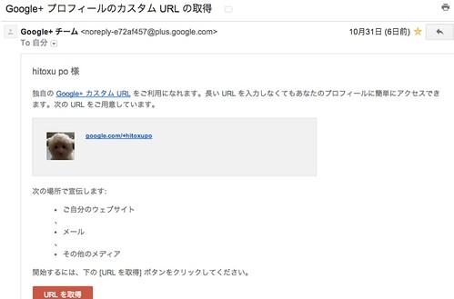Google+ プロフィールのカスタム URL の取得 - hitoxu@gmail.com - Gmail