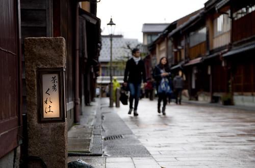 Kanazawa Higashi Chaya
