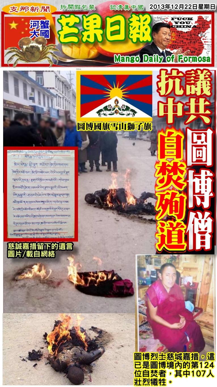 131222芒果日報--支那新聞--圖博僧自焚抗爭,爭自由壯烈犧牲