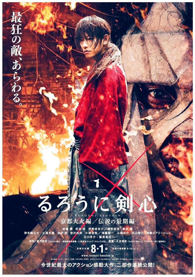 yfs-rurouni-kenshin-kyoto-inferno
