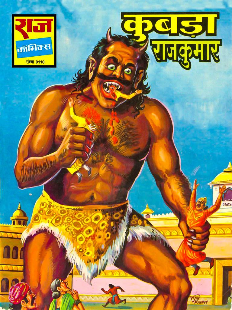Hindi Comics - 13