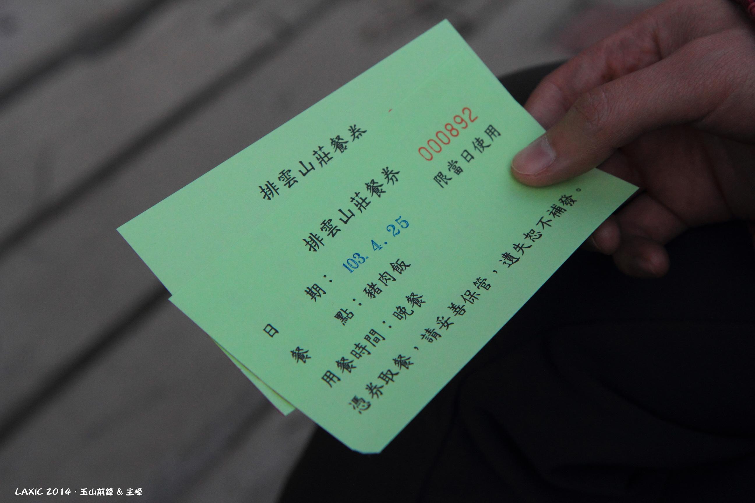 2014.04 玉山前鋒 & 主峰