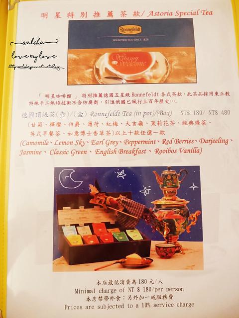 台北車站附近不限時下午茶推薦明星咖啡館 (1)