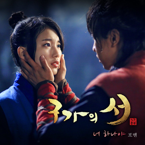 VA   Gu Family Book OST (2013) (MP3) [Album]