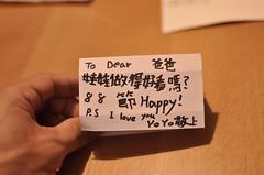 20130808-yoyo禮物2-1