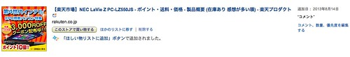 スクリーンショット 2013-08-14 9.58.11